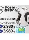 ホースリール GEAR SPEED 20m 2,980円