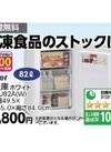 冷凍庫 19,800円