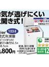 上開式冷凍庫 19,800円