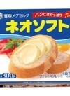 ネオソフト 138円(税抜)