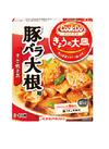 CookDoきょうの大皿 豚バラ大根用・お1人様1箱限り 先着50箱限り 98円(税抜)