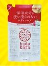 ハダカラ ボディソープ フローラル 詰替用 298円(税抜)