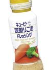ドレッシング各種 138円(税抜)