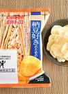 ポテトチップス納豆好きのための納豆味 198円