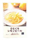 ひとくちレモンピール 160円