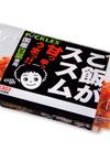 ご飯がススムキムチ 137円(税抜)