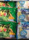 冷し中華・ざる中華 258円(税抜)