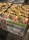 かねこみそ親父の肴にんにくみそ 188円(税抜)