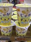 じゃがチョコ塩レモン味 118円(税抜)