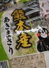 あきまさり 1,650円(税抜)
