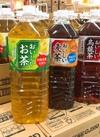 おいしいお茶 各種 92円(税抜)