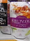 水出しアイスティー アールグレイ 278円(税抜)