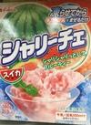 シャリーチェ スイカ 191円(税抜)