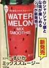 すいかミックススムージー 158円(税抜)
