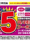 マックスバリュ×コスモ石油特別クーポン! 5円引