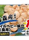 ボイルベビー帆立 <生食用> 198円(税抜)