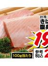 きはだまぐろ腹身刺身用 213円(税込)