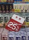 乾麺(ひやむぎ、そうめん)25%引 25%引