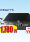 プラ舟 小サイズ 1,780円