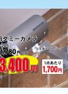 防雨ダミーカメラ 3,400円