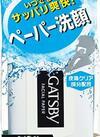 ギャツビーフェイシャルペーパー(各種) 298円(税抜)