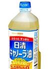 キャノーラ油 279円(税込)