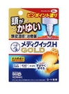 メディクイックHゴールド 980円(税抜)