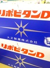 リポビタンD・リポビタンDライト 740円(税抜)