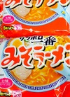 サッポロ一番ラーメン 258円(税抜)