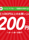 創業60周年記念!特別クーポンプレゼント!! 200円引
