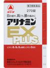アリナミンEXプラス(270錠) 4,580円(税抜)