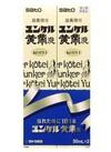 ユンケル黄帝液(2本) 498円(税抜)