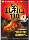 ピップエレキバン130(24粒) 798円(税抜)