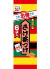 さけ茶漬け 248円(税抜)