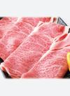 和牛(黒毛和種)A4肩ロース肉 極うすぎり 559円(税抜)