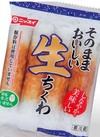 そのままおいしい生ちくわ 78円(税抜)