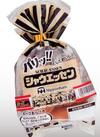 シャウエッセンウインナー 298円(税抜)