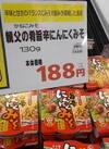 かねこみそ 親父の肴旨辛にんにくみそ 188円(税抜)
