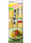 華色そうめん 248円(税抜)