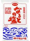 なるとの塩 98円(税抜)