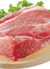 豚肉かたロースかたまり 85円(税抜)