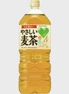 GREEN DAKARAやさしい麦茶 98円(税抜)