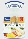 おいしい食パン 98円(税抜)