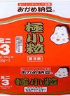 おかめ納豆極小粒ミニ3 68円(税抜)