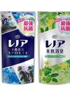 レノア本格消臭詰替各種 167円(税抜)