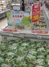 えだまめ 198円(税抜)