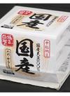 国産中粒納豆(40g×3) 68円(税抜)