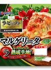 ラ・ピッツァ マルゲリータ 238円(税抜)
