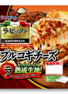 ラ・ピッツァ プルコギチーズ 238円(税抜)