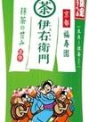伊右衛門 65円(税抜)